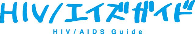 HIV/エイズガイド