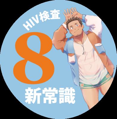 HIV検査 8つの新常識