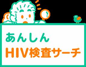 あんしんHIV検査サーチ